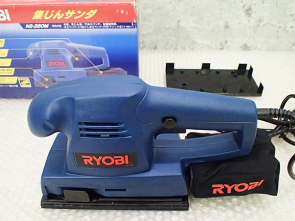 RYOBI リョービ 集じんサンダ NS-350M 買取