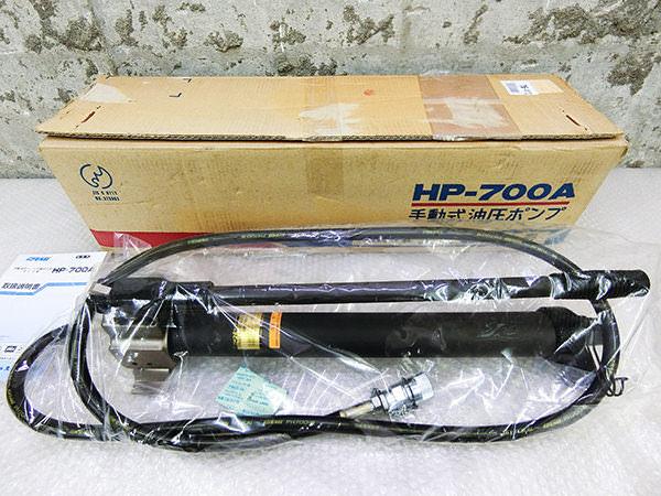 泉精器製作所 手動油圧式ポンプ HP-700A 手動油圧ヘッド分離式工具 ポンプ部 買取