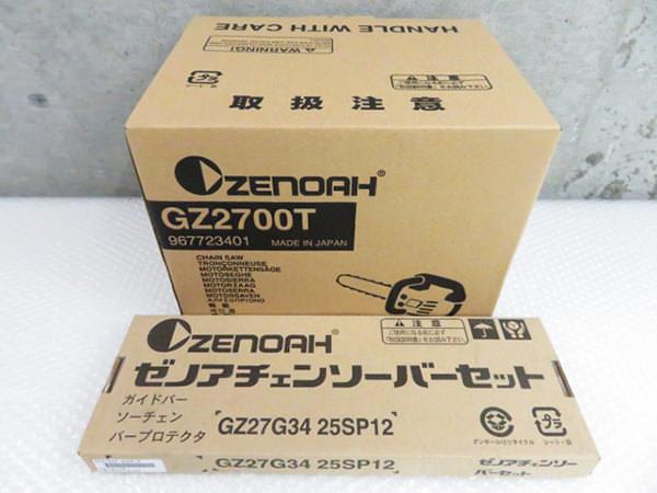 ZENOAH ゼノア チェンソーバーセット GZ2700T GZ27G34 25SP12  未開封 買取