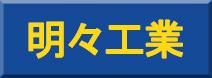 明々工業 ロゴ