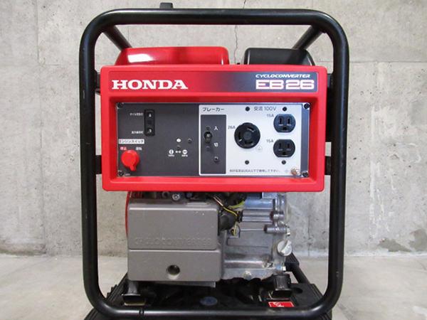 ホンダ 発電機 EB26 サイクロコンバーター搭載 買取
