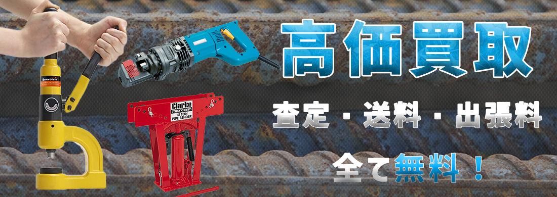 油圧工具高価買取
