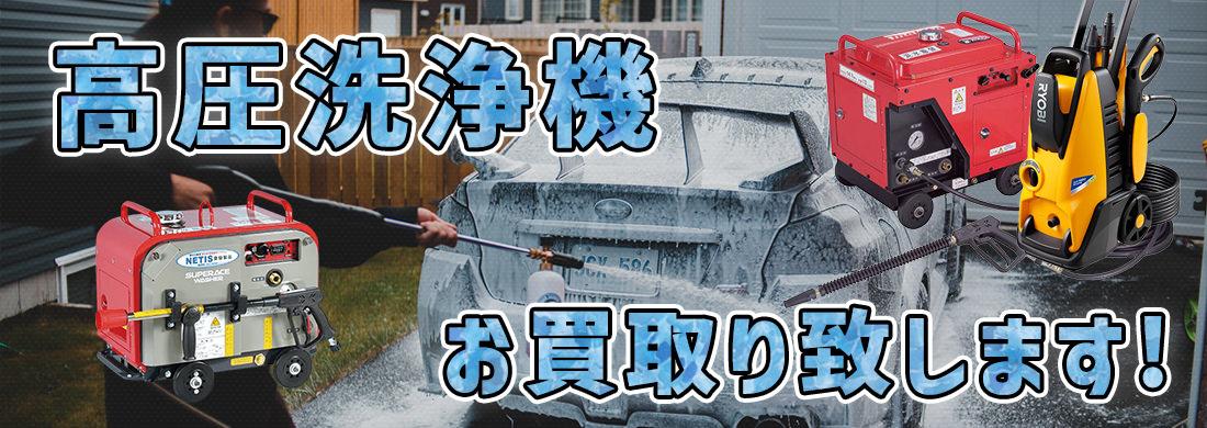 高圧洗浄機高価買取