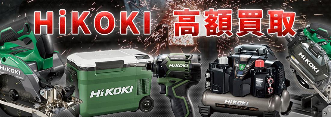 HiKOKI(日立工機)高価買取