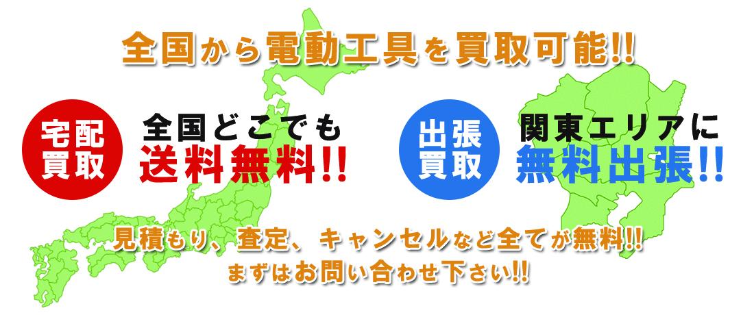 全国から電動工具を買取可能!!