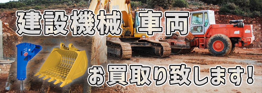 建設道具・機械高価買取