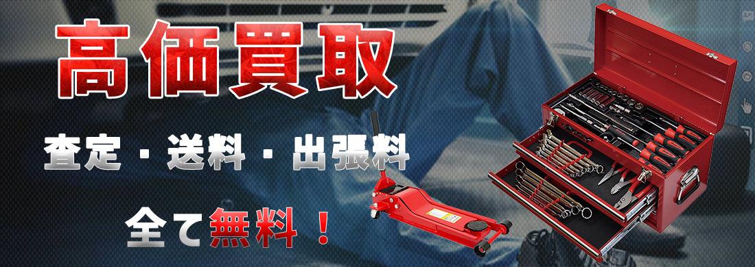 自動車用機械・整備工具高価買取