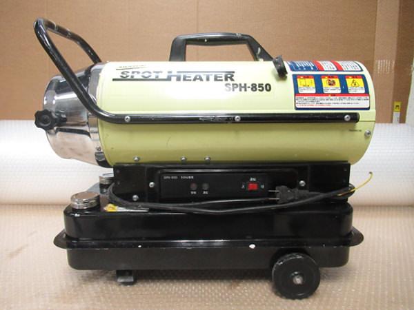 ナカトミ SPH-850 スポットヒーター 買取