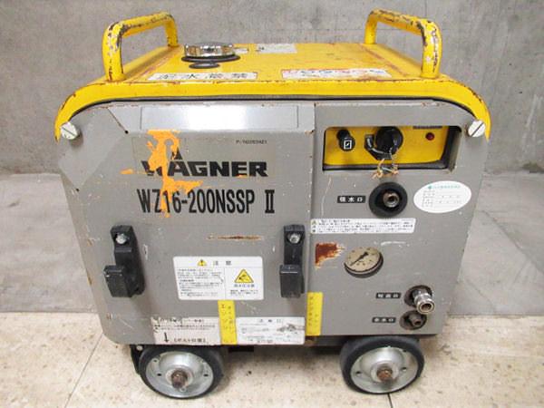 ワグナー WZ16-200NSSP II 高圧洗浄機 買取