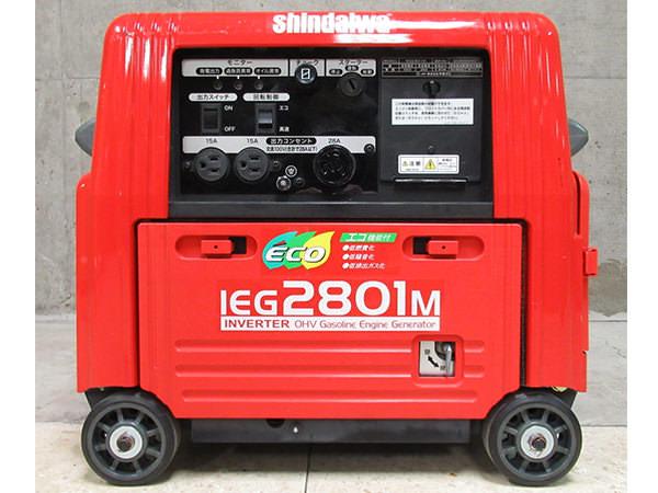 新ダイワ インバーター発電機 IEG2801M 買取
