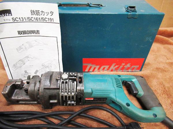マキタ 鉄筋カッター SC131 買取