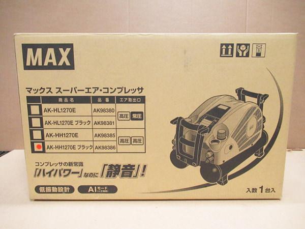 MAX マックス スーパーエアコンプレッサ   45気圧 スーパーエアコンプレッサ 高圧専用 AK-HH1270E 買取