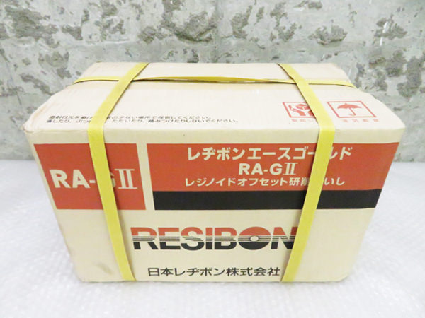 RESIBON レヂボン エースゴールド RA-G2 レジノイドオフセット 研削といし AWA36P BF 200枚 買取